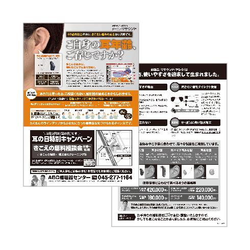 ジーエヌリサウンドジャパン株式会社