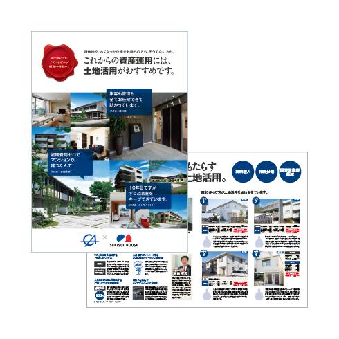 積水ハウス株式会社 横浜支店