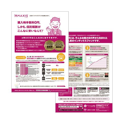 旧)三菱UFJ投信株式会社