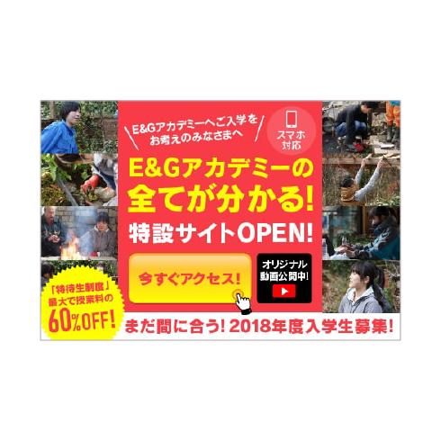 E&Gアカデミー