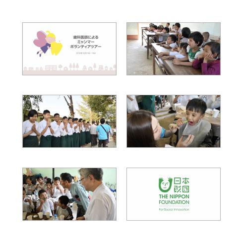 公益財団法人 日本財団