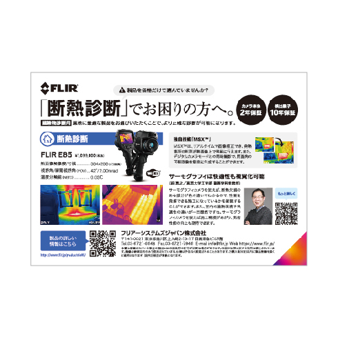 フリアーシステムズジャパン株式会社