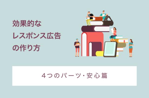 効果的なレスポンス広告の作り方—4つのパーツ・安心篇
