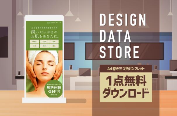巻き三つ折リーフレットのデザインデータ、無料で差し上げます