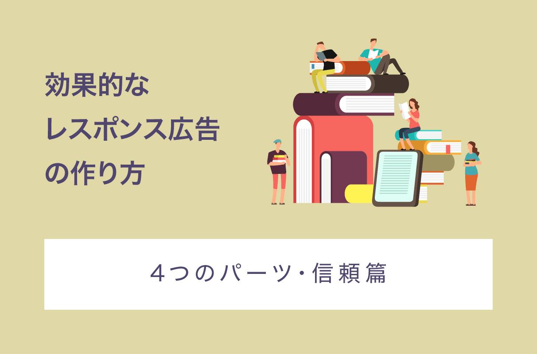 効果的なレスポンス広告の作り方—4つのパーツ・信頼篇