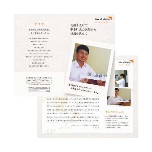国際NGOワールド・ビジョン・ジャパン