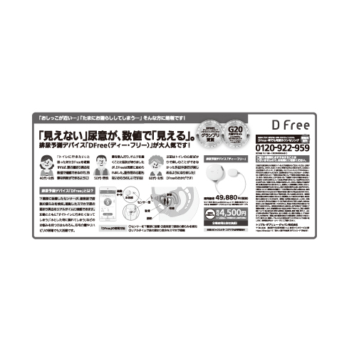 トリプル・ダブリュー・ジャパン株式会社