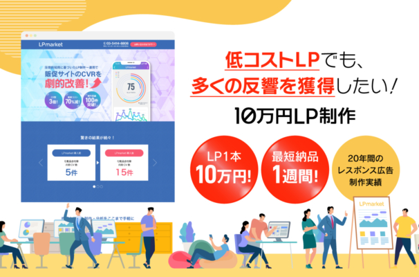 【新サービス】低価格・短納期・高品質「10万円LP制作」公開