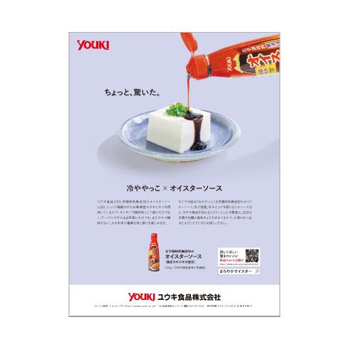 ユウキ食品株式会社
