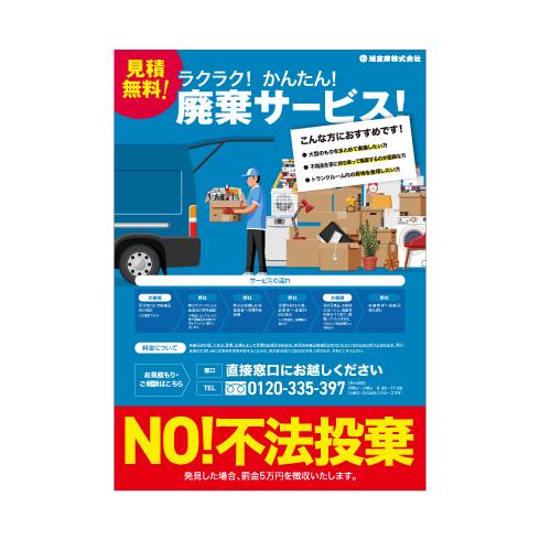 旭倉庫株式会社