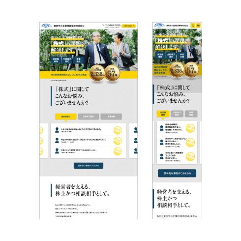 東京中小企業投資育成株式会社