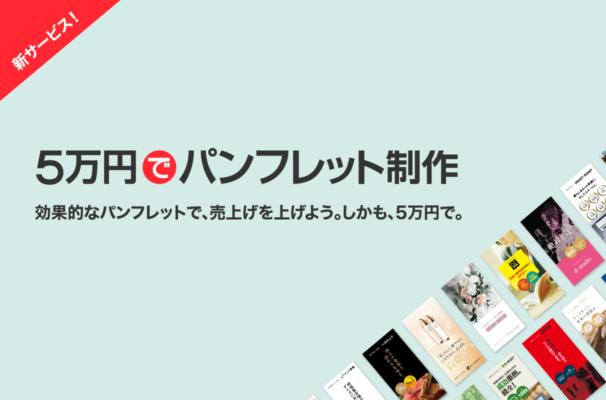 『5万円でパンフレット制作』サービス開始!